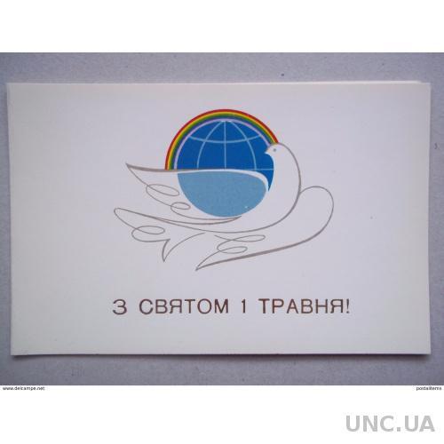 8130 Украина. Поздравительная открытка.