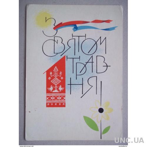 8131 Украина. Поздравительная открытка.