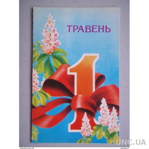 8132 Украина. Поздравительная открытка.