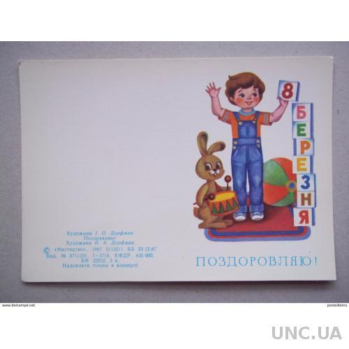 8136 Украина. Поздравительная открытка.