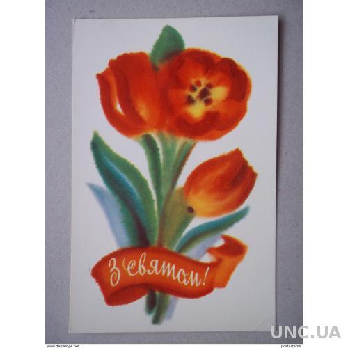 8147 Украина. Поздравительная открытка. маки