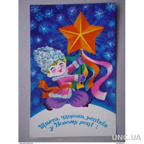 8148 Украина. Поздравительная открытка. С новым годом!
