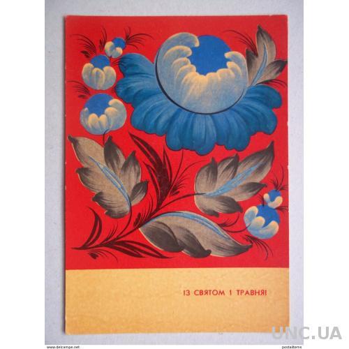 8149 Украина. Поздравительная открытка.