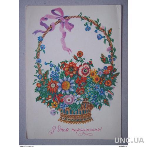 8150 Украина. Поздравительная открытка. день рождения