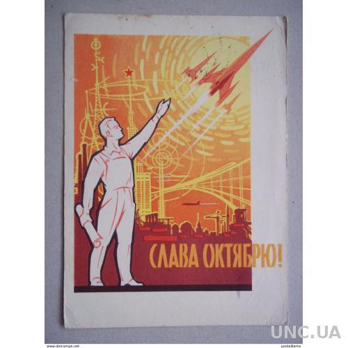 8161 СССР. Советский приветственный ПК.
