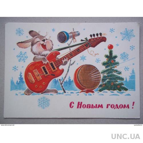 8169 СССР. Советский приветственный ПК. С новым годом! Зарубин