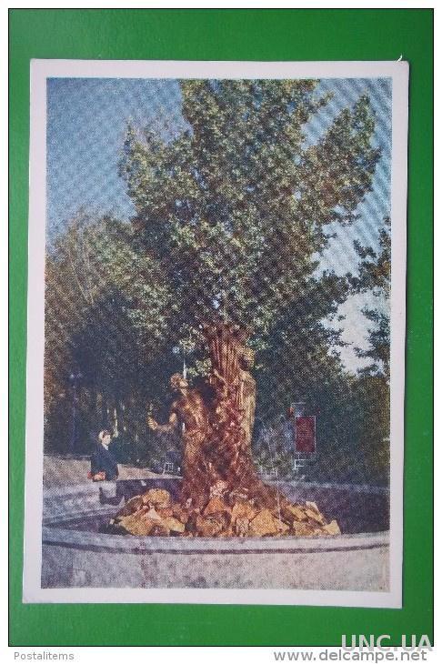 8973 Украина СССР Луганск Парк 1957