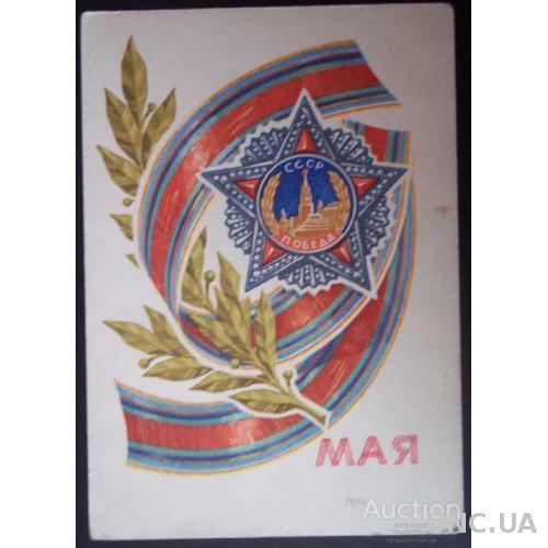 9 мая Косоруков 1970