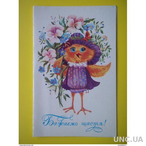 9239 Советская открытка. Поздравление!