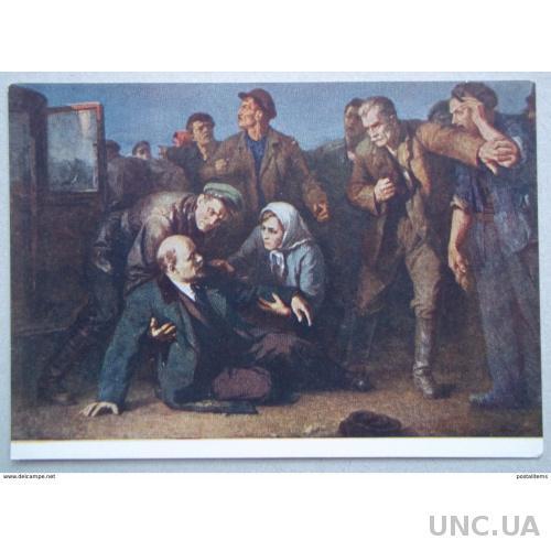 9459 П.Белоусов. Попытка Ленина