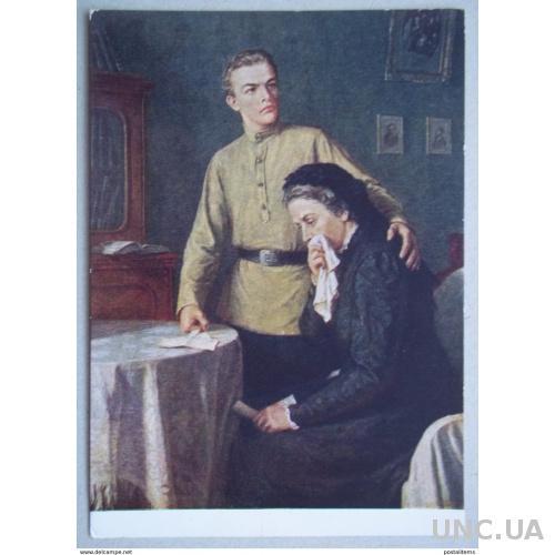 9460 П.Белоусов. Ленин с матерью