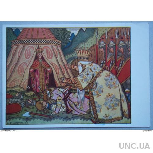 9474 И. Билибин. Иллюстрация к рассказу Пушкина «Сказка о золотом петушке»