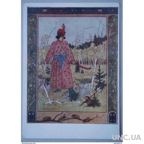 9477 И. Билибин. Иллюстрация к эпопее «Принцесса лягушки»