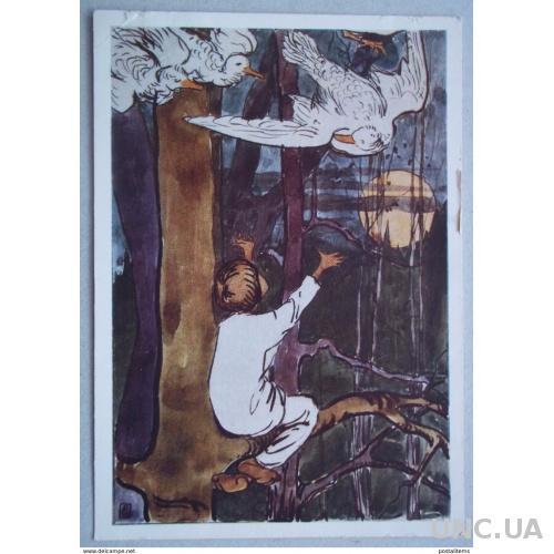 9478 Е. Поленова. Иллюстрация русской сказки «Гуси-лебеди»