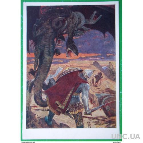9481 В. Вазнецов. Борьба Добрыня Никитич с семиглавым змеем Горынычем