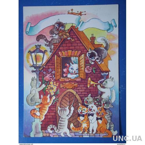 9523 Советская приветственная открытка. Дом для кошек
