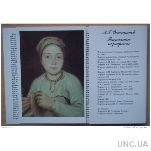 A.Venetsianov. Пастельные портреты. Набор из 16 штук. 1990