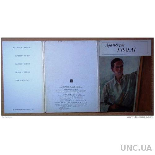 Адальберт Эрдели. Набор из 15 открыток. 1981