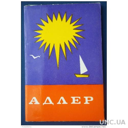 Адлер. Набор из 16 старых открыток. 1971 (аэропорт, железнодорожный вокзал, например) РЕДКО!