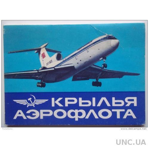 Аэрофлот. СССР. Набор из 16 карт. 1989