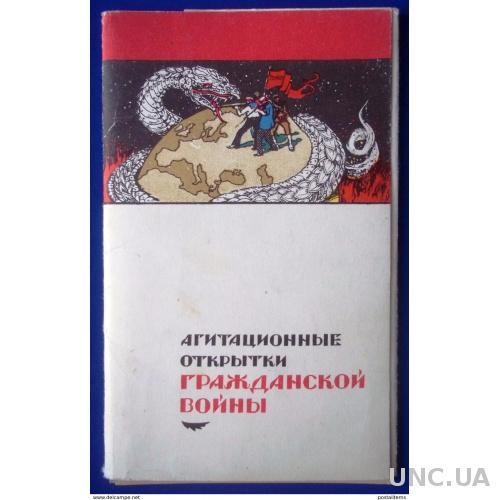 Агитационные открытки гражданской войны в России. Набор из 7 postcatds. 1968