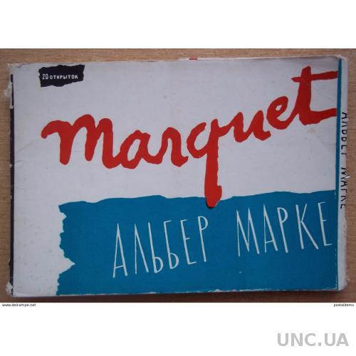 Альберт Марке Французский художник, связанный с движением Фовиста. Набор из 20 + 2 старых открыток. 1961