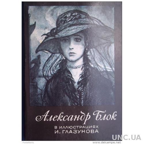 Александр Блок в иллюстрациях Илья Глазунов. Набор из 16 старых открыток. 1982