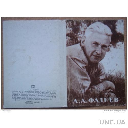 Александр Фадеев. Набор из 12 открыток. 1983