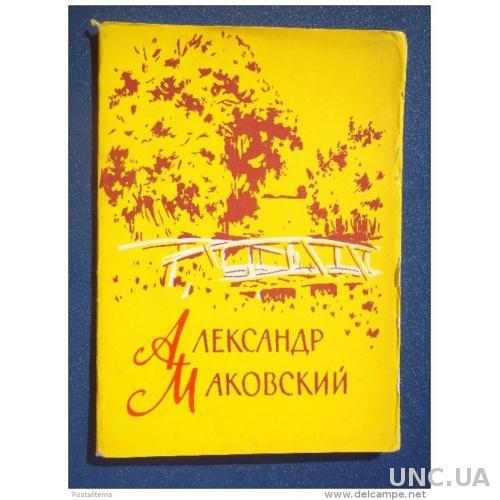 Александр Маковский Русский художник-реалист и художник-реалист. Набор из 12 открыток. 1961
