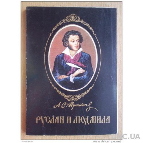 Александр Пушкин. «Руслан и Людмила» Палех. Набор из 24 открыток. 1990