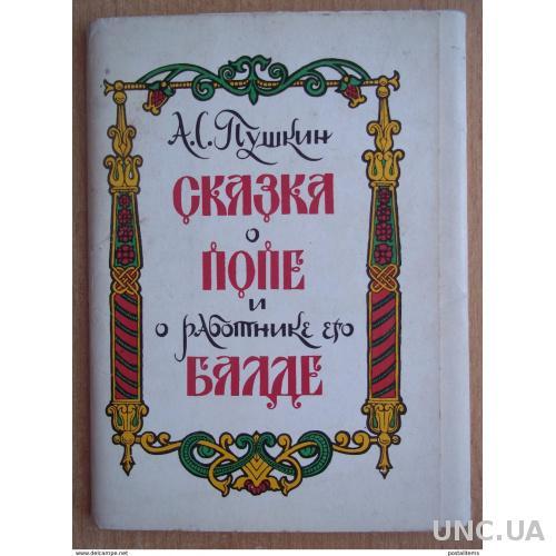 Александр Пушкин. Сказка о священнике и его работнике Балде. Набор из 16 открыток. 1975