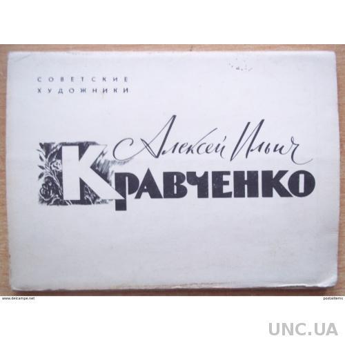 Алексей Кравченко. Набор из 12 открыток. 1962