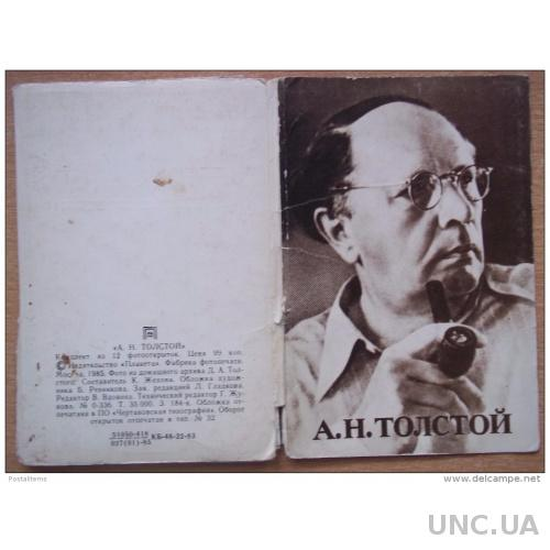 Алексей Николаевич Толстой. Набор из 12 открыток. 1983