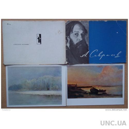 Алексей Саврасов. Набор из 16 старых открыток. 1966
