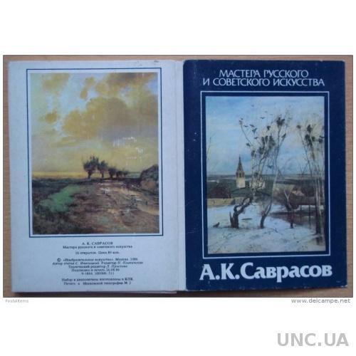 Алексей Саврасов. Набор из 16 старых открыток. 1986