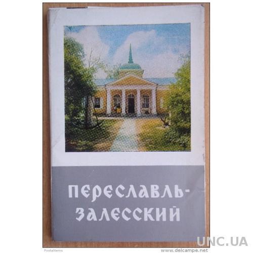Переславль залесский открытки