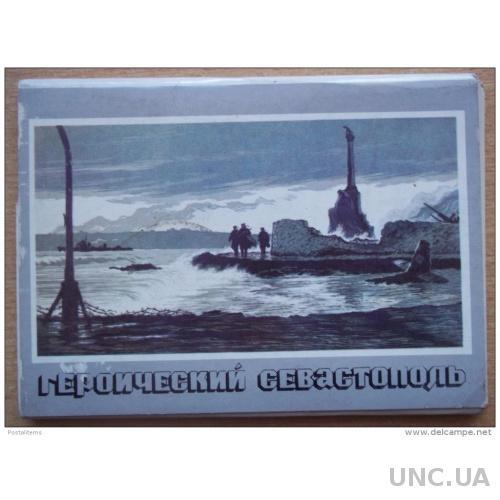 Героический Севастополь. Вторая мировая война. Украина .. Набор из 16 старых открыток. 1982