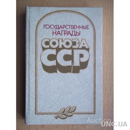 Государственные награды СССР.