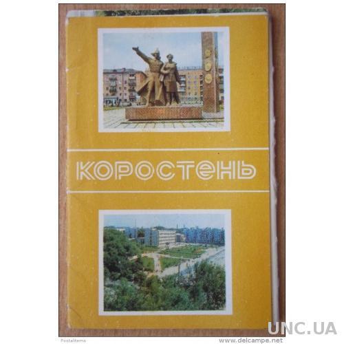 Коростень исторический город Украины.