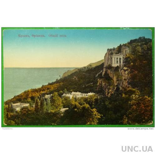 Крым. Ореанда
