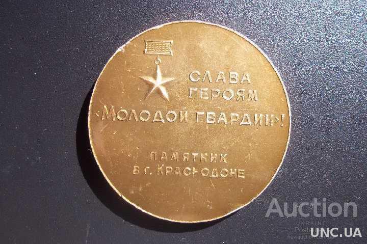 Медаль Слава героям Молодой гвардии!