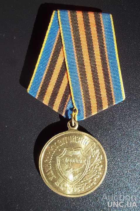 Медаль Защитнику Родины Украина
