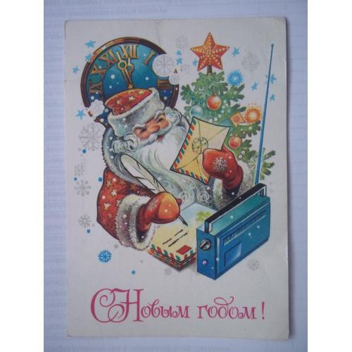 Н0057 С Новым Годом! Жребин 1981