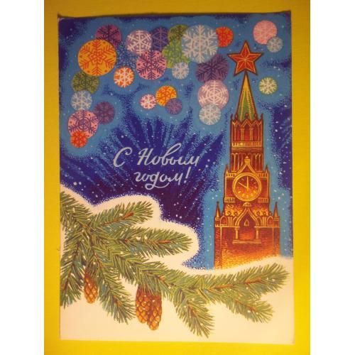 Н0146 Ренков. С Новым годом! 1975