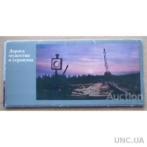 Набор открыток. БАМ. 1976. 12 открыток
