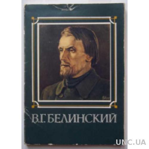 Набор открыток. Белинский. 1980. 25 открыток