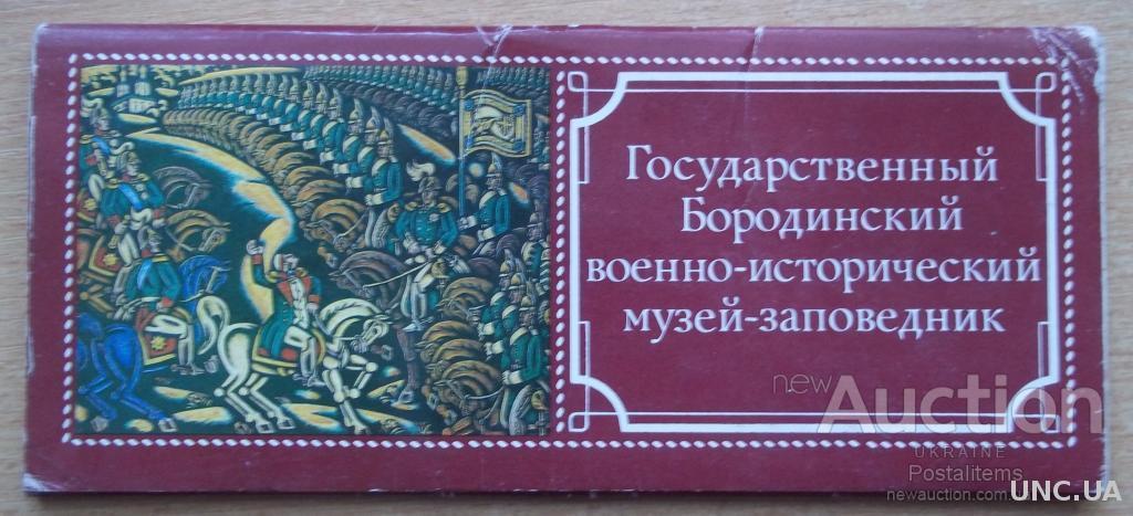 Набор открыток. Бородинский заповедник. 1983. 15 открыток