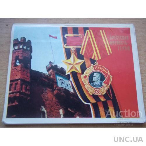 Набор открыток. Брестская крепость. 1976. 15 открыток