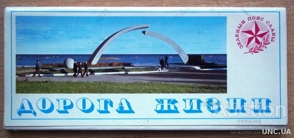 Набор открыток. Дорога жизни. 1977. 18 открыток