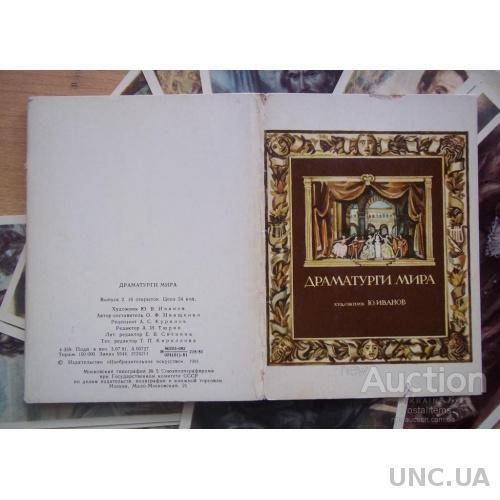 Набор открыток. Драматурги мира. 1981. 15 открыток из 16ти +